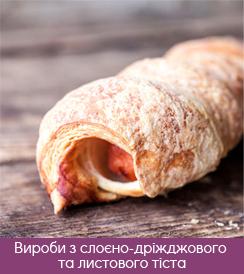 Вироби із слоєно-дріжджового та листового тіста