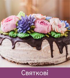 Святкові торти