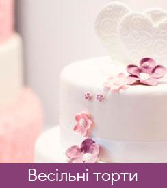 Весільні торти та короваї